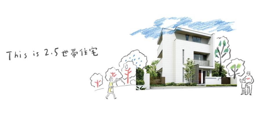 2世帯住宅の進化型 へーベルハウスから「2.5 世帯住宅」登場