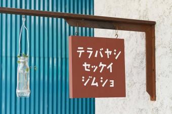 寺林さんの設計事務所の看板。 http://terracotta.jp/
