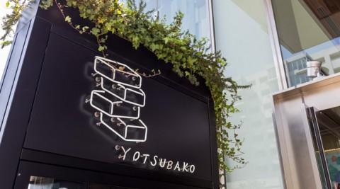 "YOTSUBAKO""ホームタウンでおでかけ気分""が味わえる港北エリア注目の商業施設"