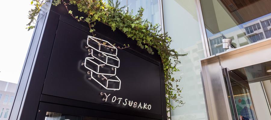 "YOTSUBAKO ""ホームタウンでおでかけ気分""が味わえる 港北エリア注目の商業施設"