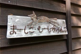益子の子どもたちに愛されている綾子さんが運営する私設の図書室。入口の看板は、wakaさんのお手製だ。
