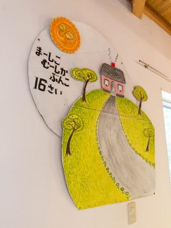「まーしこ・むーしか ぶんこ」の16周年のお祝い行事の際に作った壁の飾りもwakaさん作。