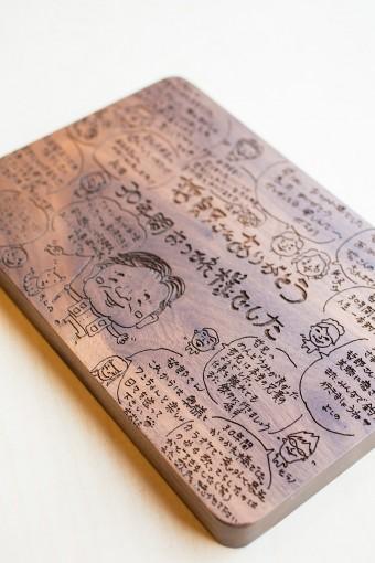 大事なメッセージを木のあたたかみとともに届けるHacoaならではの嬉しいサービス。手書きの絵や文字も細部までバッチリ木版に刻印してくれる。贈る方も贈られる方も思い入れのあるプレゼントに。 Message Board:ウォールナット ¥7350