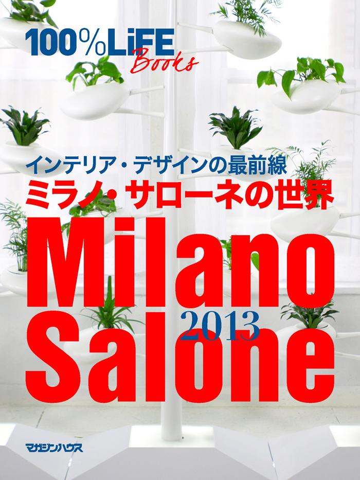 100%LiFE Books登場! 「ミラノ・サローネの世界」