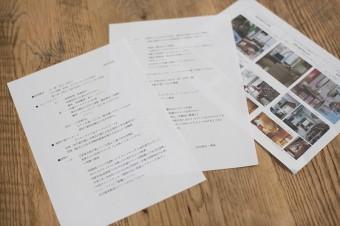 家族の生活や、家づくりのイメージなどを記したレポートとビジュアルイメージ。設計前に作成し提出。