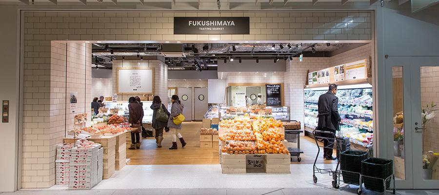 福島屋 目利きが選んだ食が並ぶ 新感覚のコミュニティ・スーパー