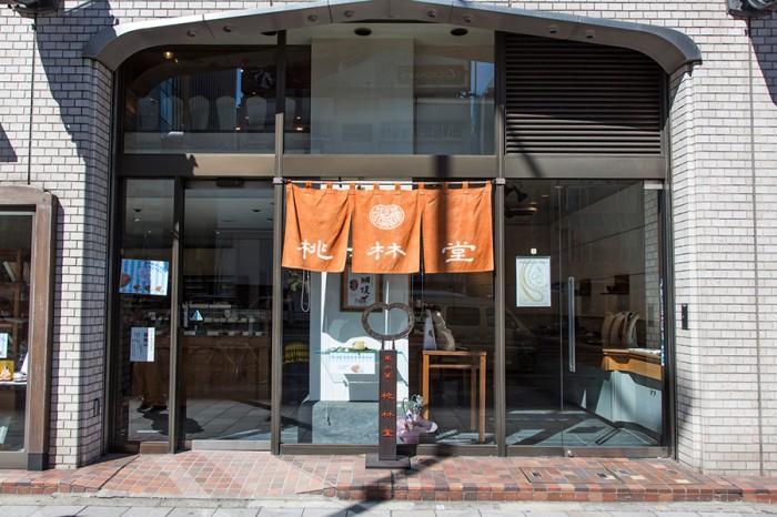 「桃林堂」の店名は、「桃花源記」という中国の古人が描いた俗世を離れた理想郷の物語から。