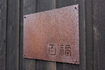 かつてはこの家の1階で、器屋「百福」を営んでいた。和釘でプレートを固定。