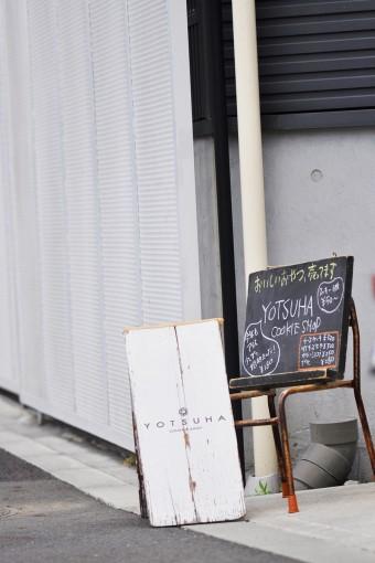 """通りに立てられたクッキーショップ""""YOTSUHA""""の看板。"""
