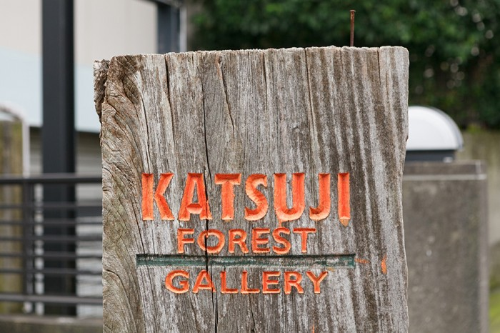 「KATSUJI FOREST GALLERY」のサインプレート。