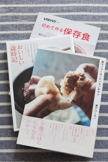 瀬戸口さんの著書。日々のおかずやおやつが美味しくつくれるレシピが好評。