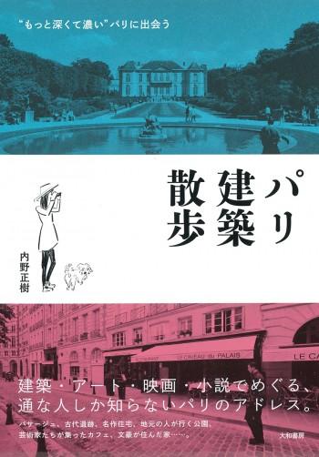 写真・文=内野正樹、全頁カラー、160頁、1,944円