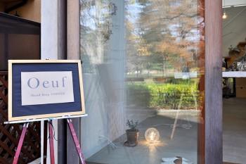 カフェの名前はOeuf(ウフ)。仏語で卵の意味で、キッチンなどを囲む壁の形から命名された。日曜の11~17時が営業時間。