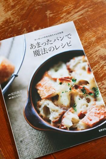 衣子さんの最近の著書。ヨーロッパのおばあちゃんの知恵という、余ったパンをおかずやスイーツに変身させるレシピを紹介。