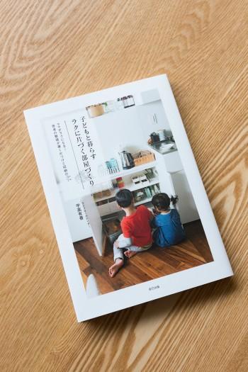 有香さんは3月に「子どもと暮らす ラクに片づく部屋づくり」を出版。http://uddy105.exblog.jp/ http://uchikara.wix.com/uchikara