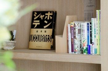 ブックディレクター山口博之氏が選ぶ古書の中には花にまつわる一節が含まれ、登場する花、またはそれに近い植物の押し花が栞として入っている。