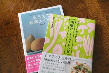 著書「おうちで台湾スイーツ」(洋泉社刊)と「身近な10の食材で始める 薬膳ビューティーレシピ」(講談社刊)。