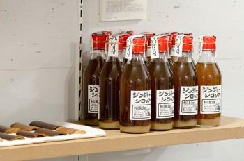 高知県四万十川中流域にある農家「桐島畑」のジンジャーシロップ。炭酸で割ったり、お湯で割ったり、さまざまな楽しみ方ができる。