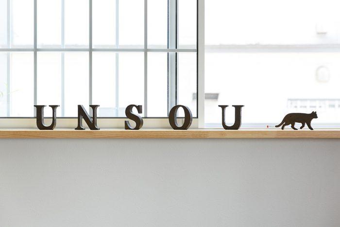 窓辺には「もし営業していたら」の店名と猫のオブジェ。「UN SOU」はフランス語で「一匹のスー」の意味。「飼い猫の名前からつけました」。