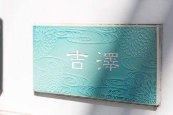沖縄の工房でオーダーした表札。「以前から、家を建てるときはこの工房で、と決めていました」(洋人さん)