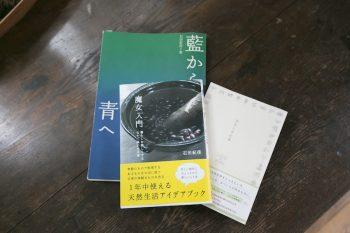 手仕事や昔からの言い伝え、暮らしの知恵などをしたためた石田さんの著書。