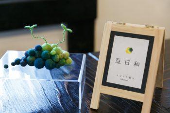 「豆日和」を主宰するデザイナーの遠藤祐子さんが講師となり、フェルトワークの教室がひらかれていた。