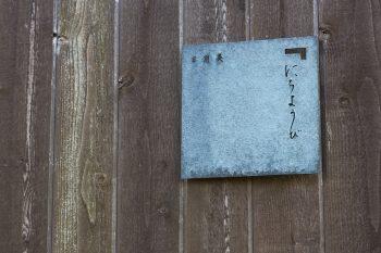 日用美は、水〜土の4日間営業。