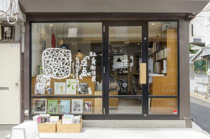 一面ガラス張りの入り口。外から店の様子がわかりやすく、ふらりと立ち寄る人も多い。