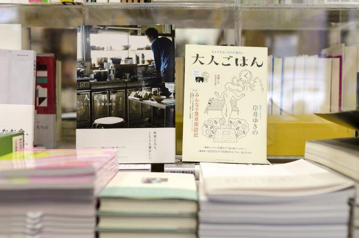 辻山さんにおすすめの本を紹介してもらった。写真家・馬場わかなさんが、作る人と料理を取材した『人と料理』。高い人気のリトルプレス「」。