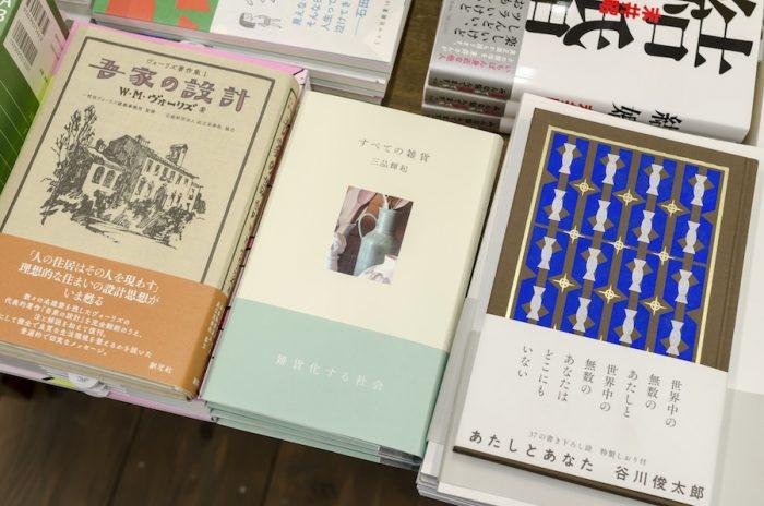 谷川俊太郎さんの詩集。