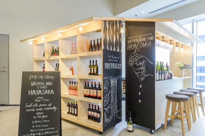 1杯500円から楽しめるナチュラルワインのスタンドも期間限定で登場。