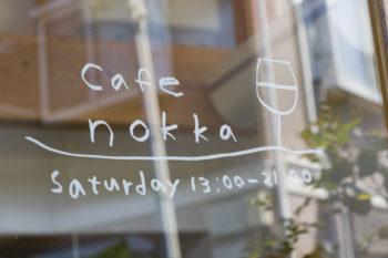 「nokka」という店名は家族の名前のイニシャルを組合せた造語。看板やメニューは紀子さんが描き、味のある仕上がりに。