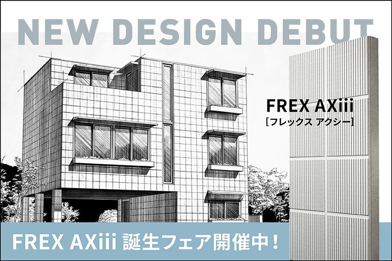 〈ヘーベルハウス〉の新デザイン&新商品誕生!新春フェア開催中!