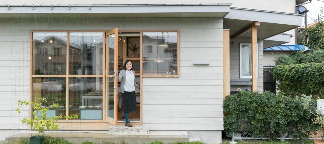小さなお店のある家 家も暮らしの器 自分に心地いい暮らし