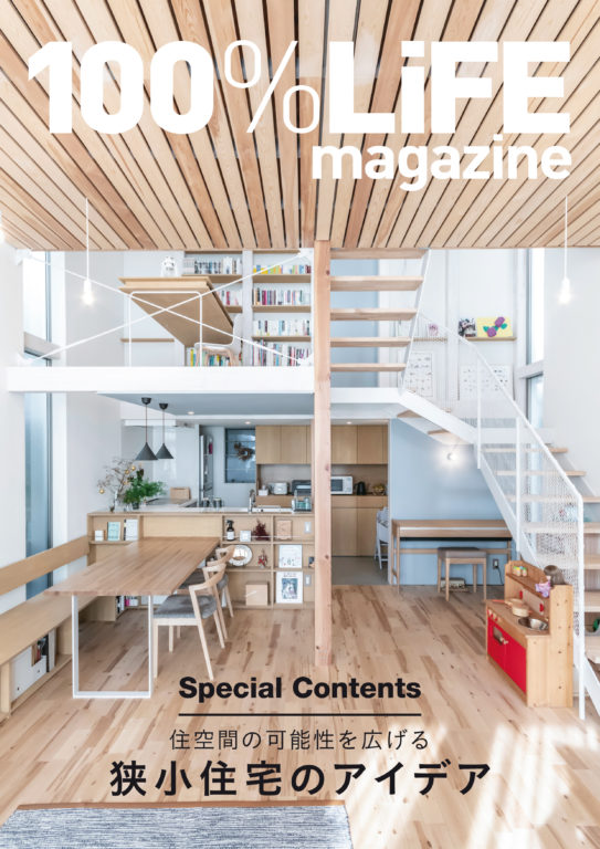 住空間の可能性を広げる 狭小住宅のアイデア