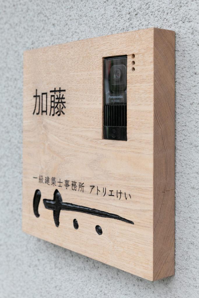 会社のロゴ「けい」は、看板などの筆文字を書いて彫る仕事をしている雪乃さんのお父様が作製したもの。