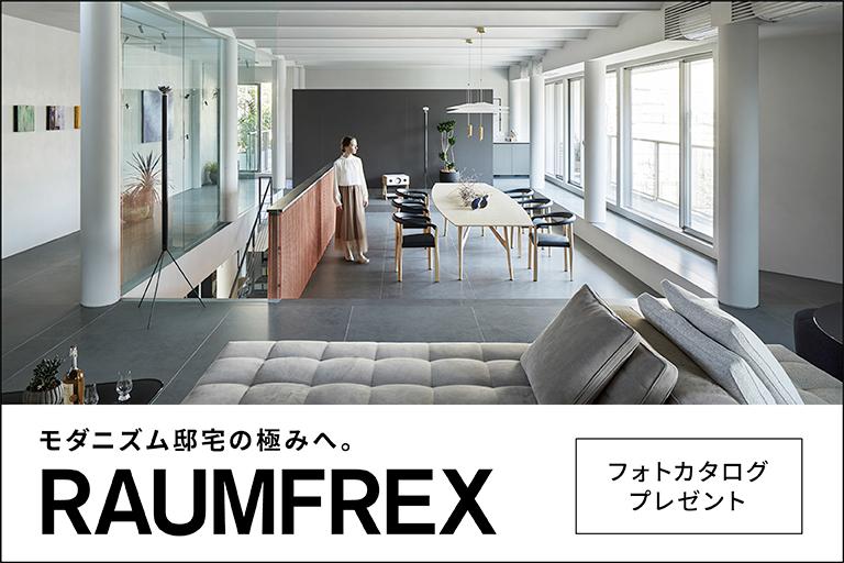 モダニズムの思想を宿す邸宅 RAUMFREX 誕生