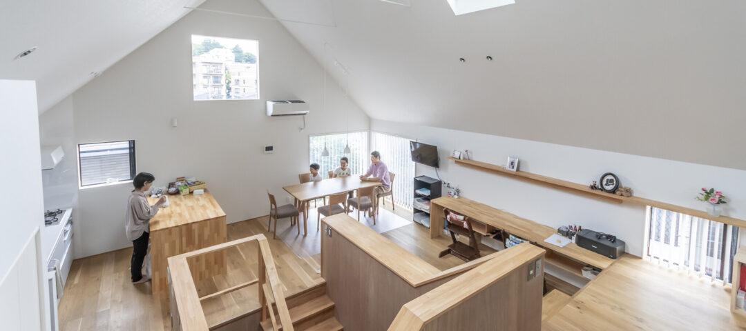 屋根形状とレベル差を活用 家族がゆるやかにつながる 屋根裏のような居住空間